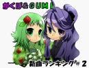 がくぽ&GUMI新曲ランキング#2