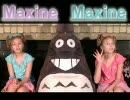 maxineちゃんが歌う、「岬めぐり」