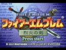 ファイアーエムブレム 烈火の剣 OP+デモ(修正版)