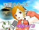 【第4回MMD杯本選】【天国のキッス】咲音メイコ【カバー】