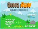 火砕流から逃げる恐竜のランニングアクションゲーム Dino Run easy