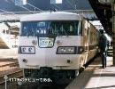 先駆者の憂鬱 117系【迷/哀列車列伝#14】