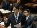 2010年2月9日衆議院予算委員会 自民党平将明議員の質疑 (後編)