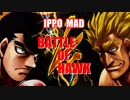 【はじめの一歩 MAD】 BATTLE OF HAWK-10th man down- 【鷹村守】