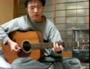グニグーグーのギターで1曲 その十五