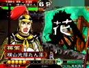 三国志大戦3 横山単動画55