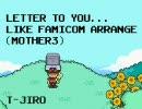 【MOTHER3】「あなたへの手紙」をファミコンアレンジ