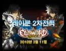 ELSWORD Raven 3rd Job Movie