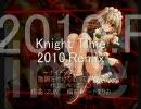 【再録&リメイク】Knight Time 2010.Remix【ナイツに歌詞をry】