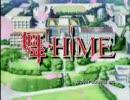 勇者王 舞-Hime Ver1