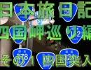 日本旅日記~四国岬巡り編~ その1 四国突入