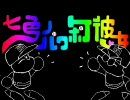 七色のパワポケ彼女【七色のニコニコ動画×パワポケ】 thumbnail