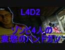 【カオス実況】Left4Dead2を4人で実況してみた哀愁のハンドガン編4幕