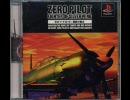 PS1 ゼロパイロット~銀翼の戦士~ 哀愁の作戦室BGM