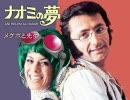 【メグポと先生】ナオミの夢【カバー】