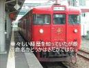 めい列車【九州編】#13 太陽と月のエ