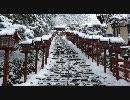 【HD】2010年雪の京都に行ってきた(4)【貴船神社・本宮】