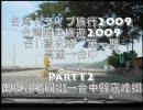 台湾ドライブ旅行台灣開車旅遊2009Part12 歡迎中文留言