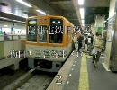 阪神電車 旧メロディー集