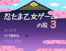 【RKRN女性向け】忍/た/ま乙/女/ゲームの段その3【手描き】