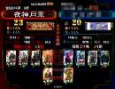 【三国志大戦3】神速動画70人目の最強(全国:神算神速vs孫武)