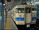 【迷列車】3両編成11本、31両。【413系】