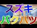 【0911V.L.S】スズキバクハツ【アイドルマスター】
