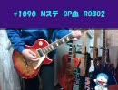 【Mステ】オープニング曲#1090【弾いてみた】@ROBO2