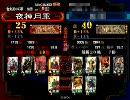 【三国志大戦3】神速動画71人目の最強(全国:神算神速vs呂布)