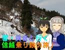 【旅m@s】響・貴音と行く信越乗り鉄の旅!第2話