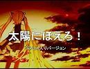 【初音ミク】太陽にほえろ!のテーマ〔ア