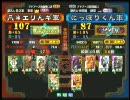 三国志大戦3 頂上対決 2010/2/14 凡*エリんギ軍 VS にっぽり...