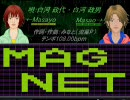 【Masayo&Masao】magnet 【カバー曲】