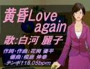 【Reiko】 黄昏 Love again 【カバー曲】