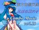 【東方非想天則】天子 コンボムービーver1.10「NeverSlash」