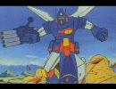 前に歌ったロボットアニメの主題歌を歌い直してみた