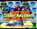 2020年スーパーベースボール [1991.09.20]