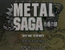 【MetalSaga】メタルサーガ実況プレイ1(今日からハンター)
