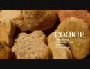 【お菓子】 COOKIE クッキー 【料理】