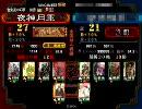 【三国志大戦3】神速動画72人目の最強(全国:神算神速vs大徳)