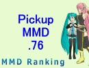 【MikuMikuDance】Pickupランキング.76 (