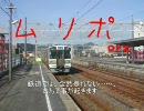 【路線探訪】中央西線名古屋近郊区間#01 ~そして線路は曲がった~