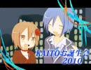 【KAITO】「僕の財布がマジックテープ式だ