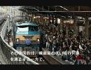 究極の経営合理化 夜行列車全廃論【迷列車国鉄編 #02】