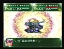 第四次スーパーロボット大戦 ガチホモVSネオグランゾン