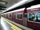 阪急9300系河原町駅到着