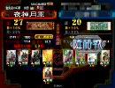 【三国志大戦3】神速動画73人目の最強(全国:神算神速vs八卦)