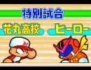 パワポケ7サクセス表 プレイ動画part5 甲