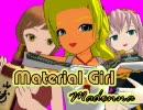 【3人一緒に】Madonna:MaterialGirl【コ
