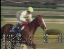 【競馬】 フェブラリーS史 1997~2009 【全部盛り】